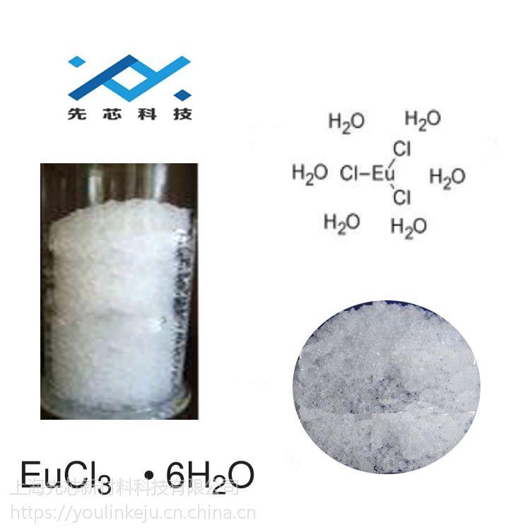 上海先芯新材料供应 氯化铕