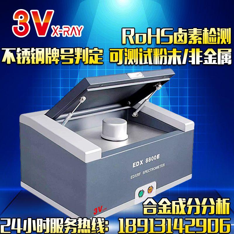 3Vx射线荧光光谱仪 合金检测 元素成分分析 食品医药安全检测鉴定 精品