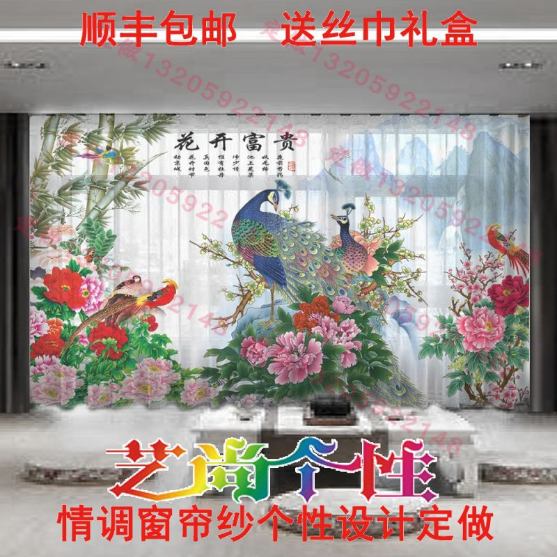 新中式客厅窗纱高档现代风格大飘窗 轻奢富贵生活情怀窗帘纱定做 艺尚个性情调窗帘纱 时尚艺术窗纱画