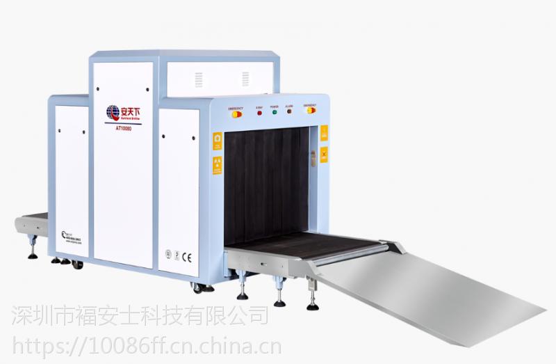 安检机|行李包裹安检机|通道式X光机