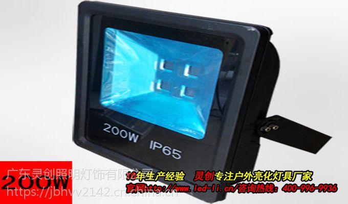 甘肃平凉LED泛光灯户外亮化选灵创照明质优价廉优质供应商厂家
