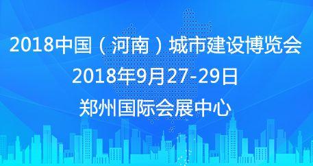 2018中国(河南)城市建设博览会 十余场同期峰会精彩预告