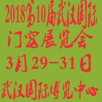 2018第10届武汉国际门窗展览会