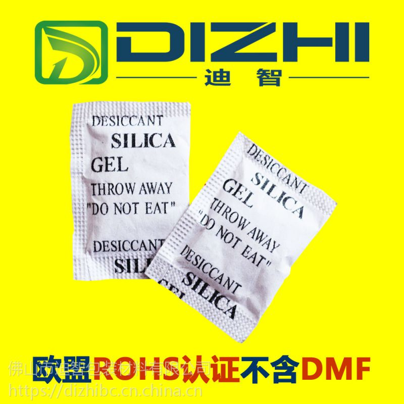 中山古镇 灯饰干燥剂 英文复合纸DMF FREE有第三方检测报告认证