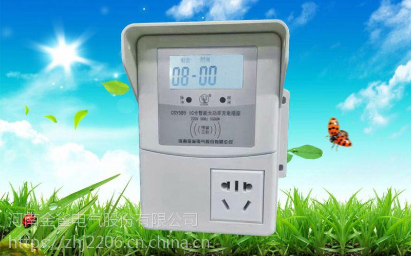 河南金雀电气电动自行车电动汽车智能IC卡大功率充电插座充电桩