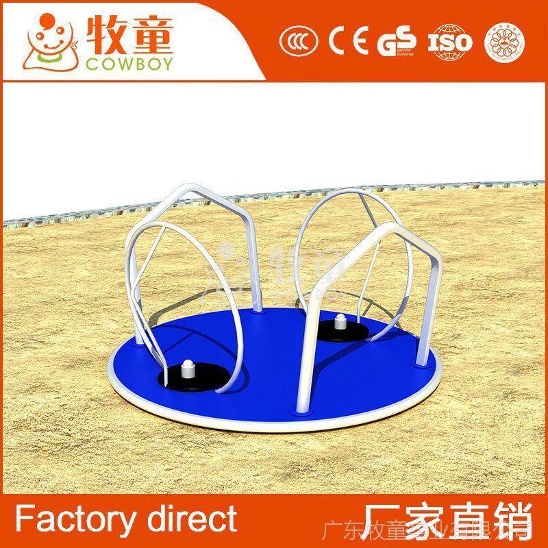 牧童大型椅户外游乐设施多人儿童小区幼儿园室外转盘转椅定制