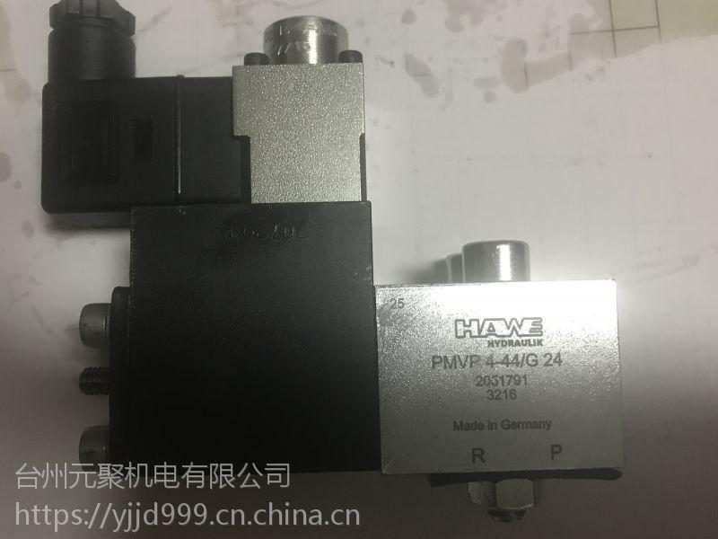 供应原装正品哈威LHK40F-11CPV-350平衡阀