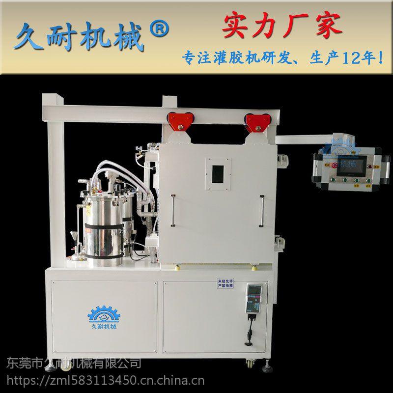 久耐机械小型环氧树脂真空注胶机 新能源汽车电容器真空灌注机