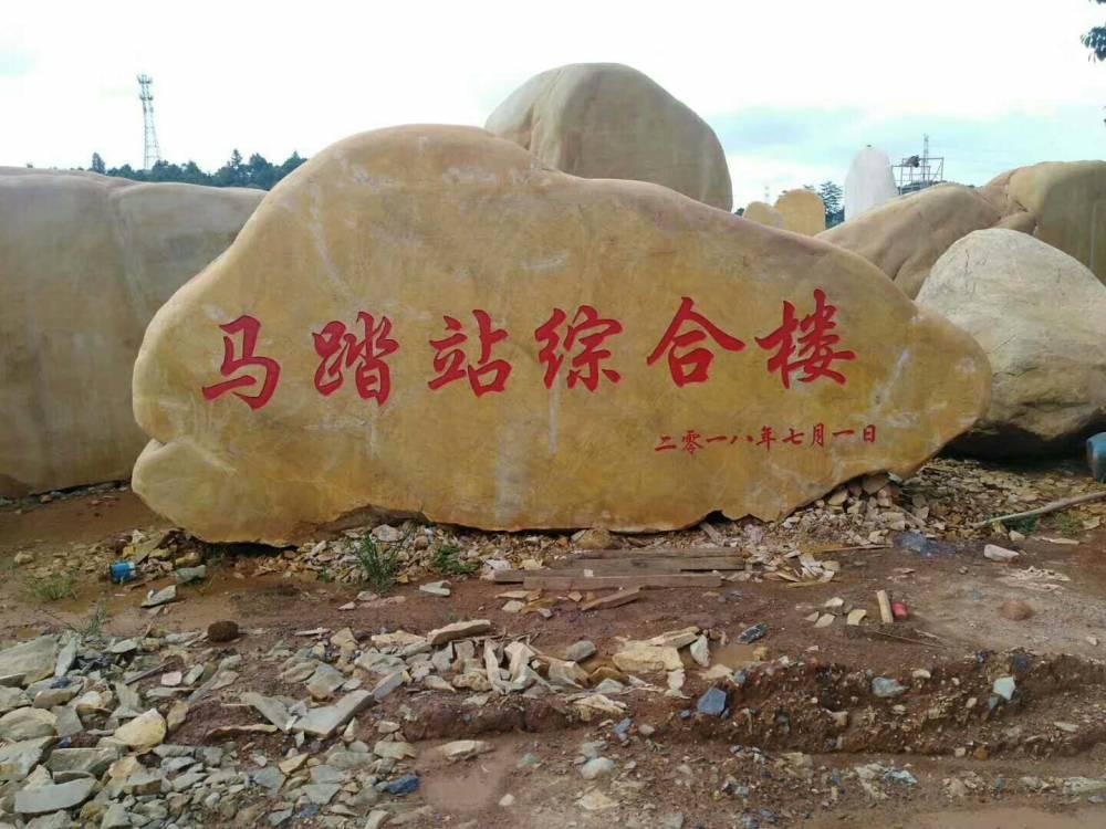 珠海黄蜡石批发、企业招牌黄蜡石、小区门口刻字景观石厂家