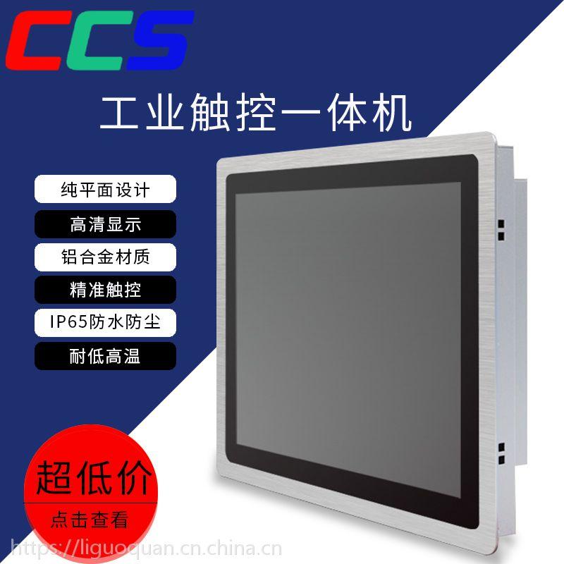 中冠智能15寸工业超薄IP65电阻触摸一体机 平面电脑一体机 低功耗无风扇