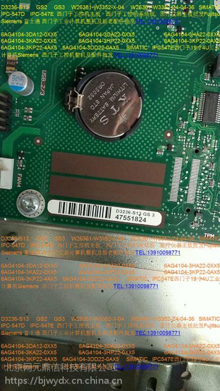 D3236-K13 GS2 W26361-W3352-X-03 Fujitsu富士通工控机主板