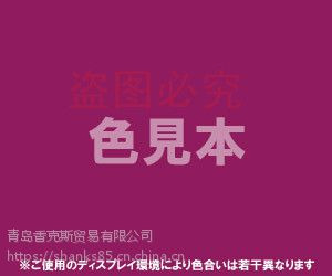 酸性红33色粉_日本原装进口酸性红33_青岛现货赤色227号色素_CI17200