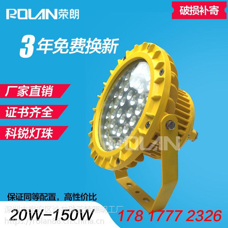 圆形高效节能防爆灯,80W防爆LED工厂灯