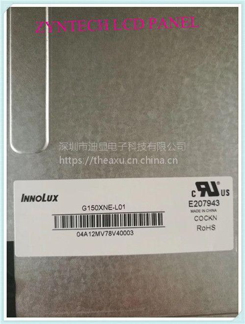 现货供应奇美工业屏G150X1-L03 全视角工业液晶屏.质量保证,可订制驱动