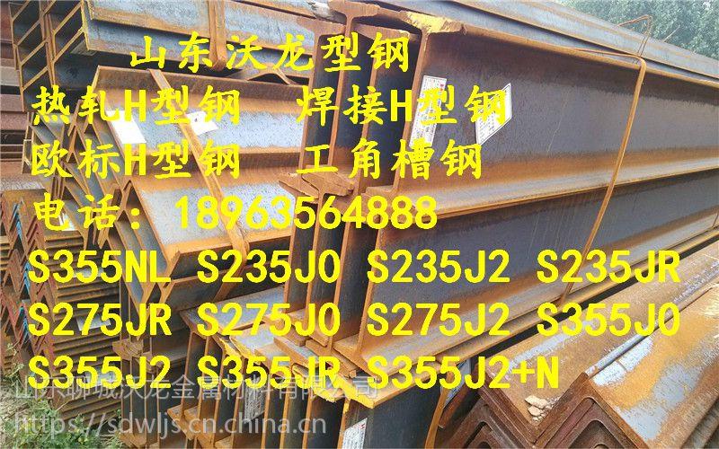 S275JRH型钢厂家//S275JRH型钢厂家直销大量现货
