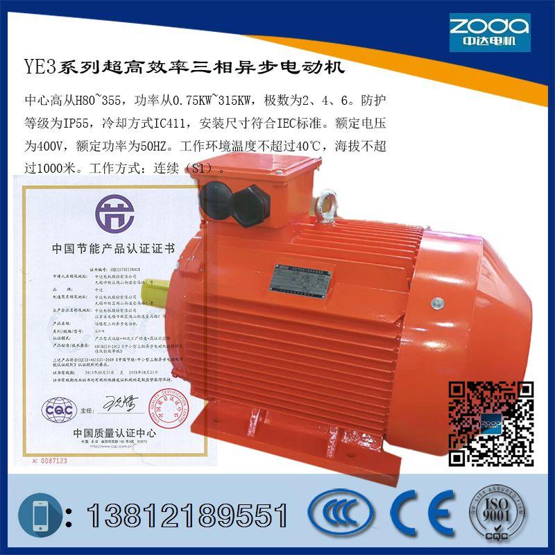 YE3节能高效型系列YE3 160L-2-18.5kW中达电机ZODA