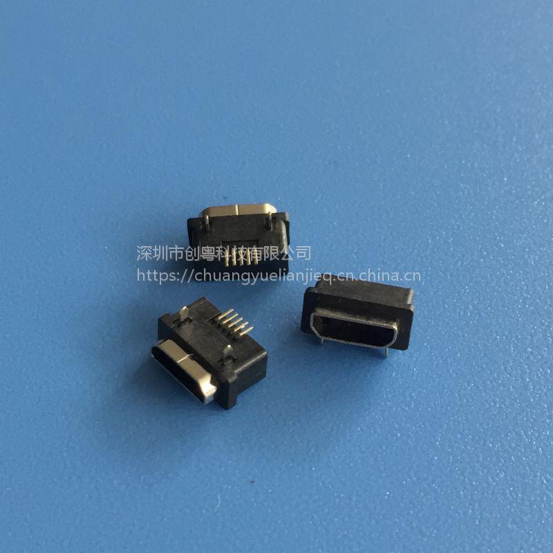 MICRO B型防水母座 USB 防水插座 type-5P贴板SMT 板上固定脚 前插后贴迈克防水