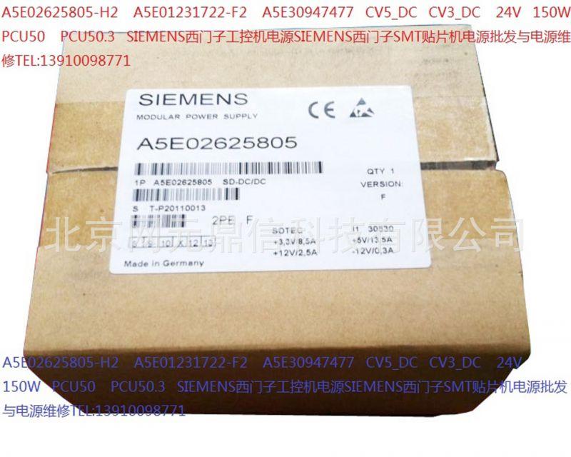 A5E02625805-H2 PCU50.3电源