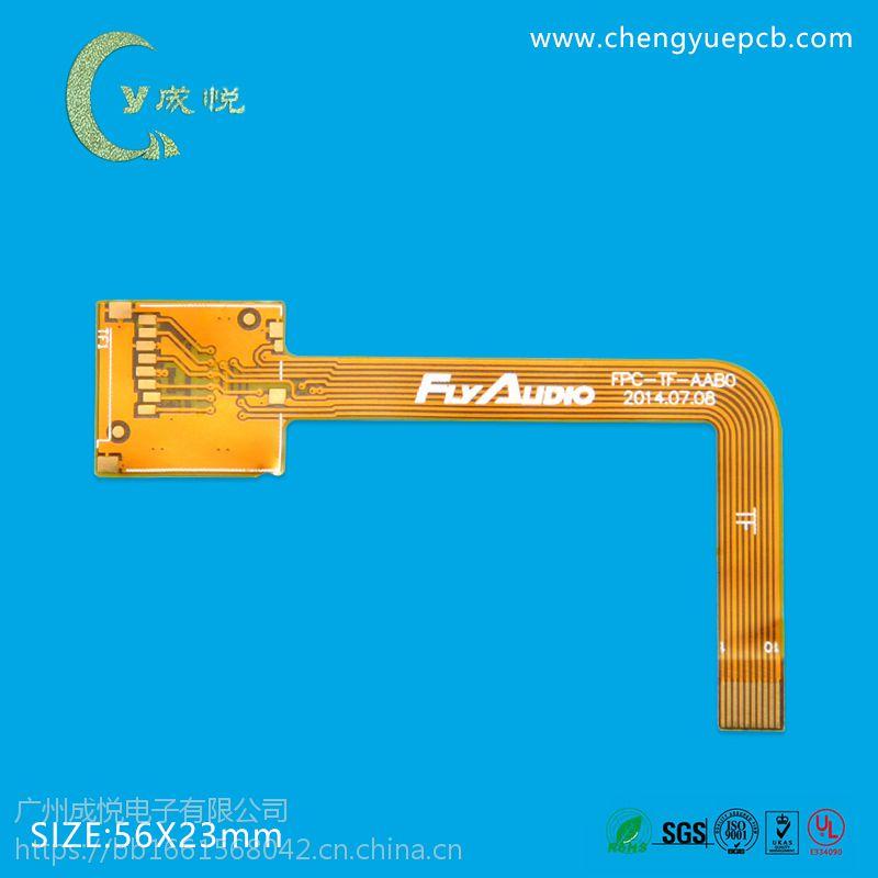 水平仪感应器牙签FPC柔性电路板柔性软性线路PCB排线,成悦电子PI电解铜料热销产品