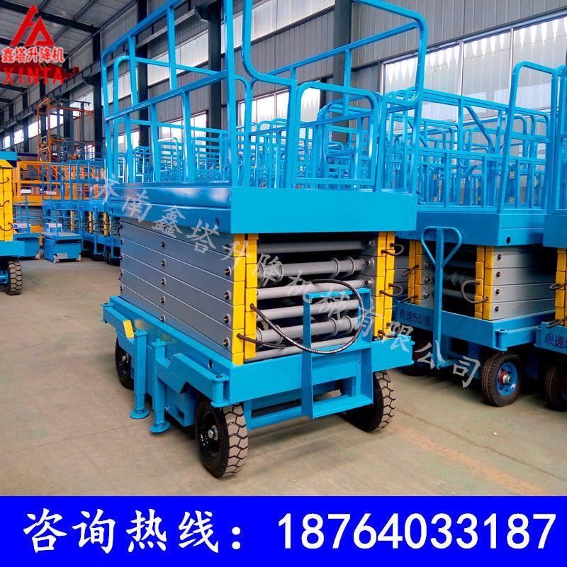 4-18米移动升降机剪叉式高空作业台液压