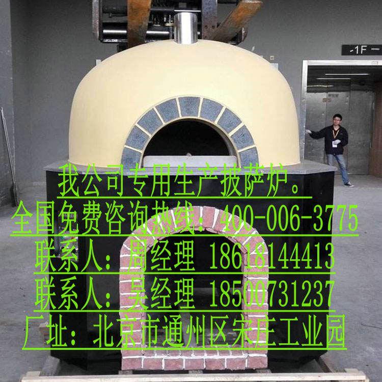 锡林郭勒窑式披萨炉售价图片