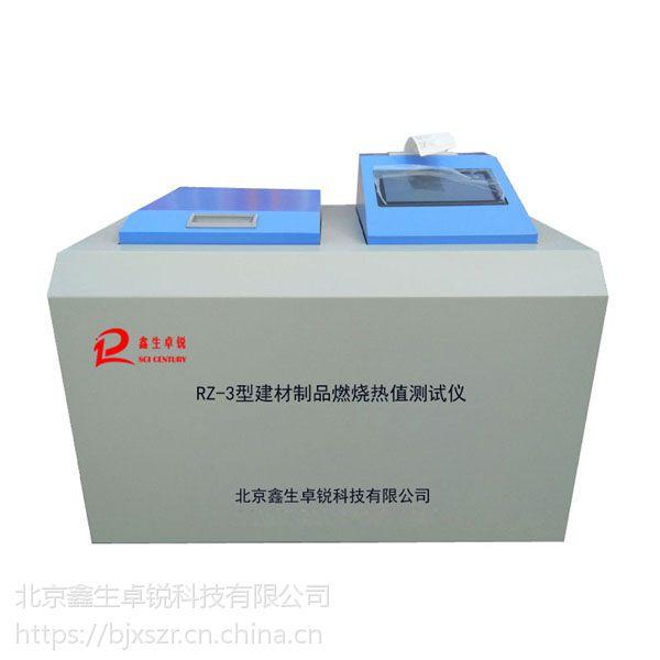 建材制品燃烧热值测试装置产品型号:RZ-1