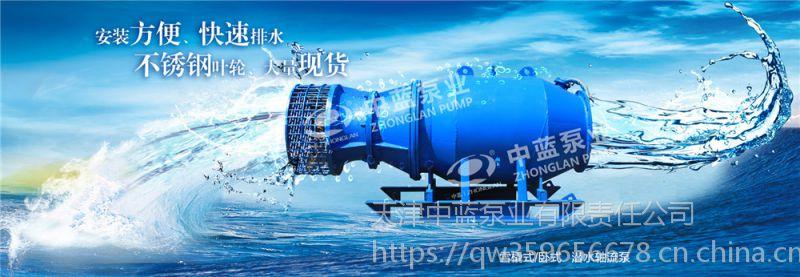 优质卧式潜水轴流泵厂家