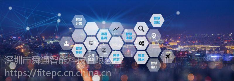 物联网云平台:物联网的世界