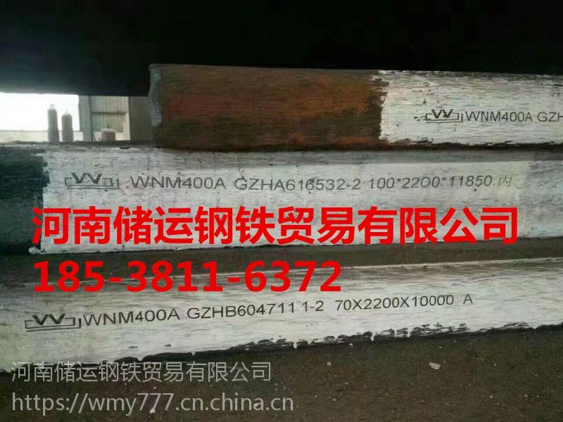 河南开封nm360耐磨板 【舞钢耐磨板WNM360】