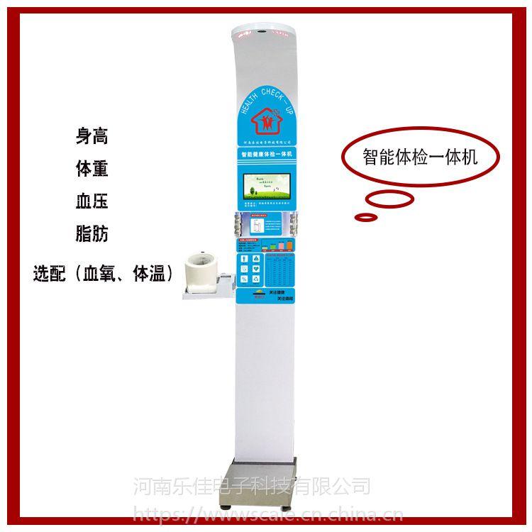 身高体重血压脂肪医用超声波一体机(乐佳牌)