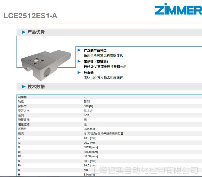 进口德国ZIMMER钳制器LCE2512ES1-A 电动控制导轨锁