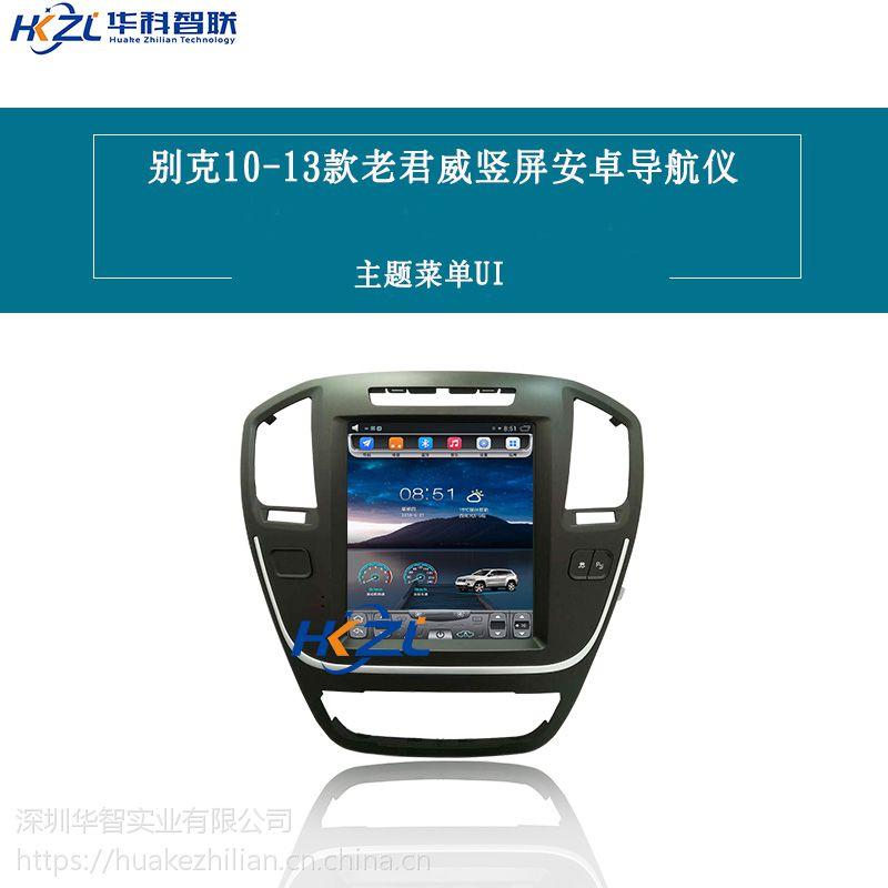 华科智联 别克10-13款老君威竖屏安卓导航仪专用车载大屏一体机
