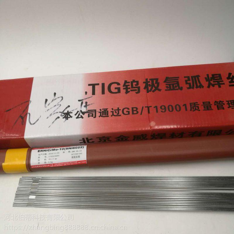 北京金威 ER317 MIG TIG不锈钢焊丝 焊接材料