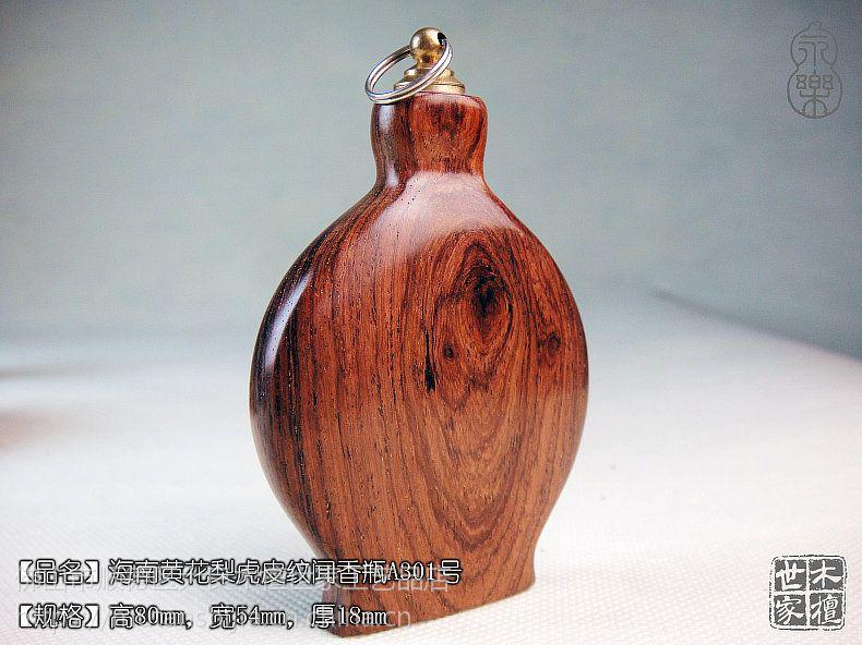 供应木檀世家海南黄花梨木手把件 虎皮纹鼻烟壶闻香瓶A301号