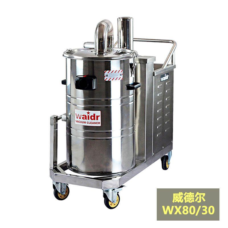 苏州大型工厂用吸尘机380伏工业用吸尘器威德尔WX80/30