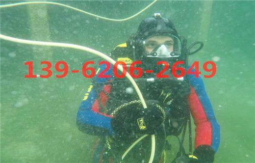 六安市潜水员打捞公司水下施工队