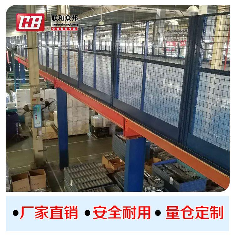 广东货架定制#空间货架槽钢搭建阁楼#广东货架定制