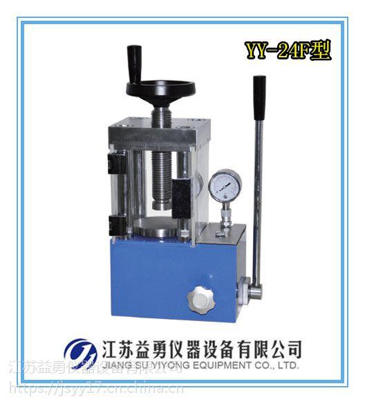 防护型手动粉末压片机,0-24T防护型粉末压片机