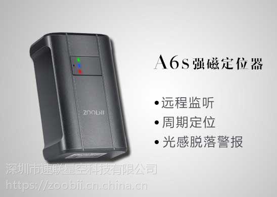 聆听版 卓比 免安装迷你微型GPS汽车定位器 A6S