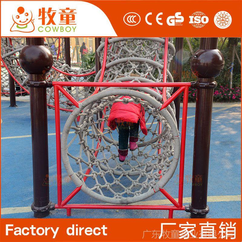 【厂家直销】广州儿童拓展乐园绳网探险游乐设备攀爬网定制