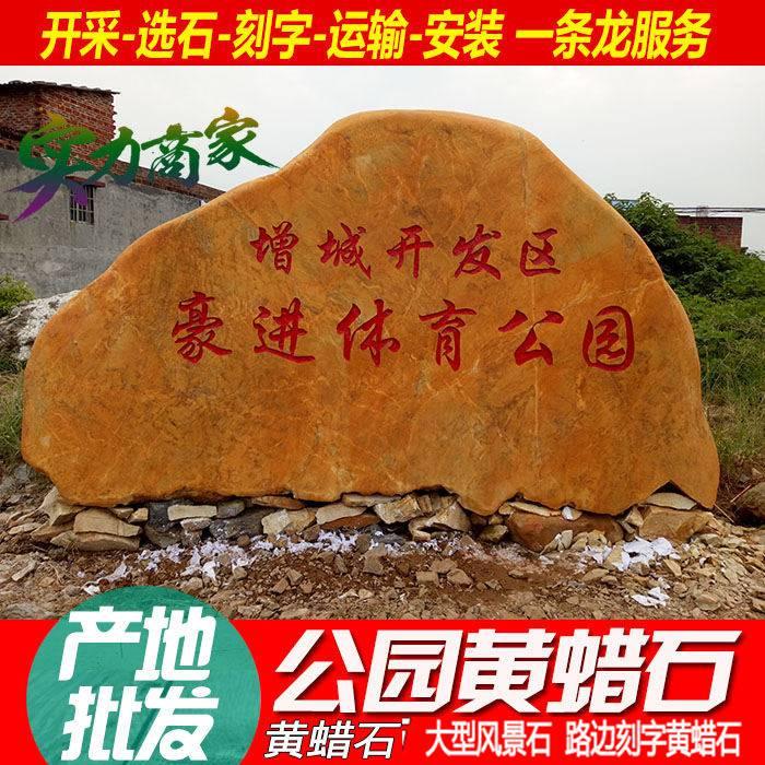 2018年农村建设村牌石、湖南新村村牌石,建设美丽乡村黄蜡石
