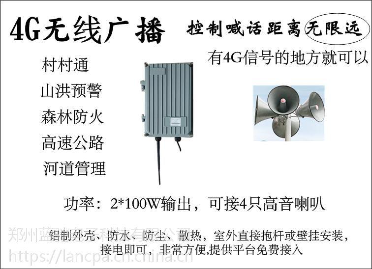4G无线物联云广播村村通山洪预警系统户外功放距离无限远