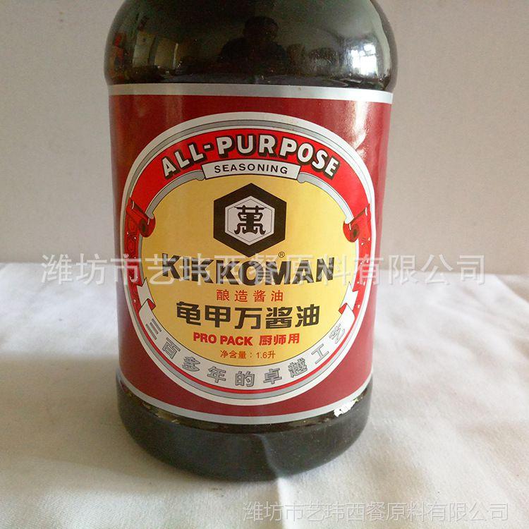福玛食材日本万字酱油1.6L KIKKOMAN龟甲万寿司酱油 鱼生 调味品