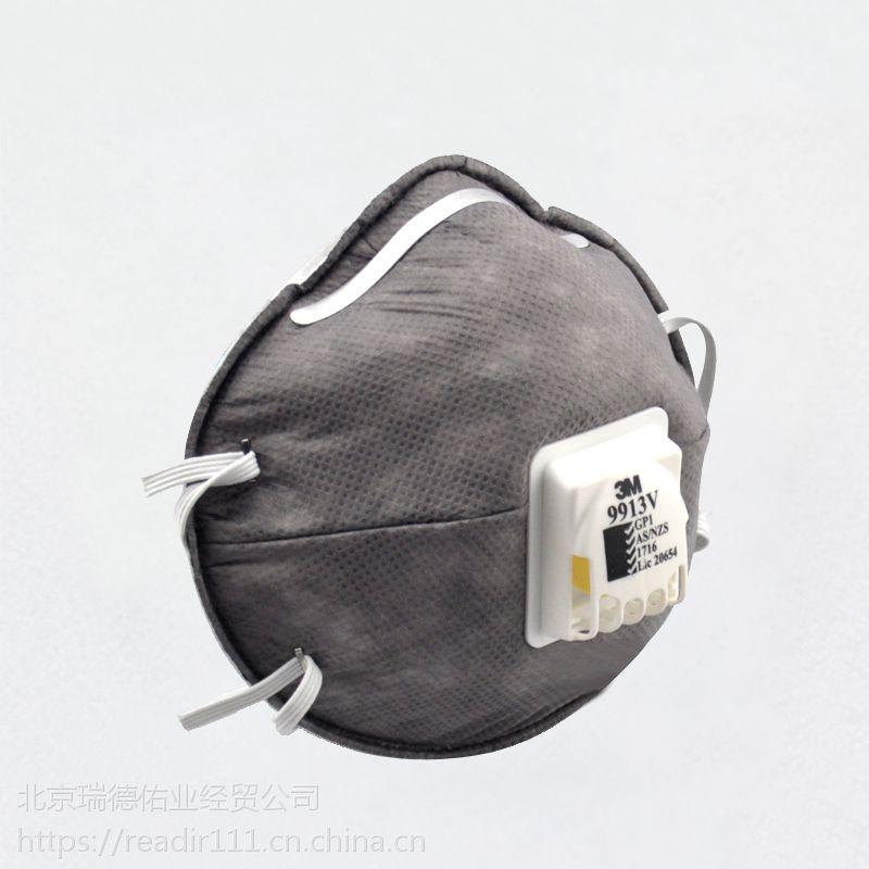北京3M防雾霾口罩批发9913V 医用防护 防尘口罩正品总代理