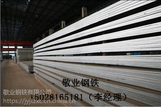 北京锰板65Mn,敬业集团北京区1300吨锰板直发终端工地轨道交通工程