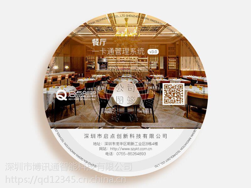 邯郸食堂专用收费机,邢台饭堂管理系统厂商,学校食堂就餐机安装