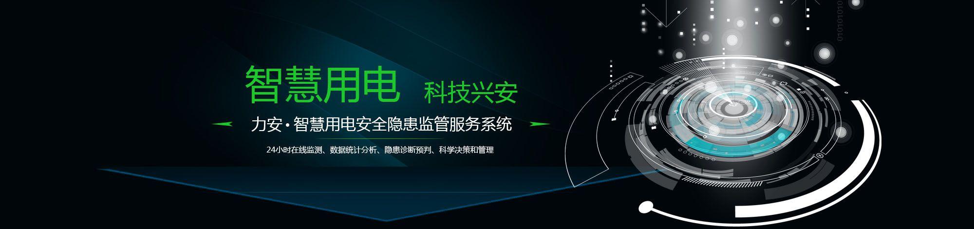 河南力安测控科技有限公司