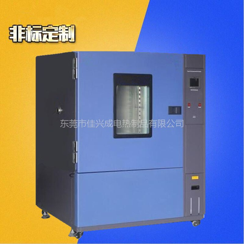 可程式高低温试验箱 东莞工业烤箱 电子元件热处理干燥机 佳兴成厂家非标定制