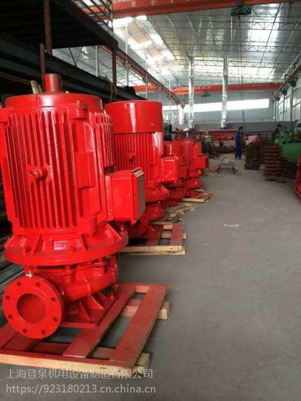 上海登泉泵消防栓泵XBD9/30-125L多级DLI消防泵