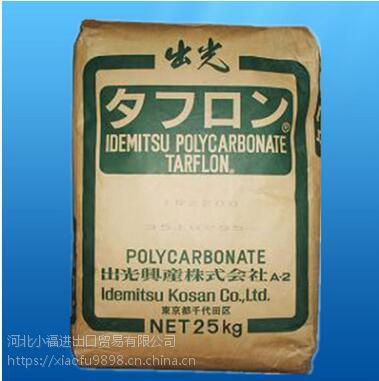 供应 中粘度PC 日本出光 注塑挤出IR2500 吹塑PC 脱模料 透明 聚碳酸酯